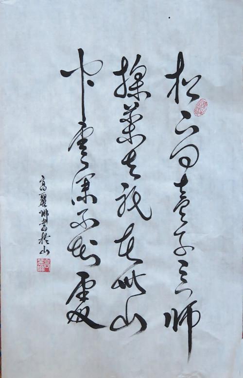 un poème de jja dao calligraphié en caoshu en 2019 - © corinne leforestier