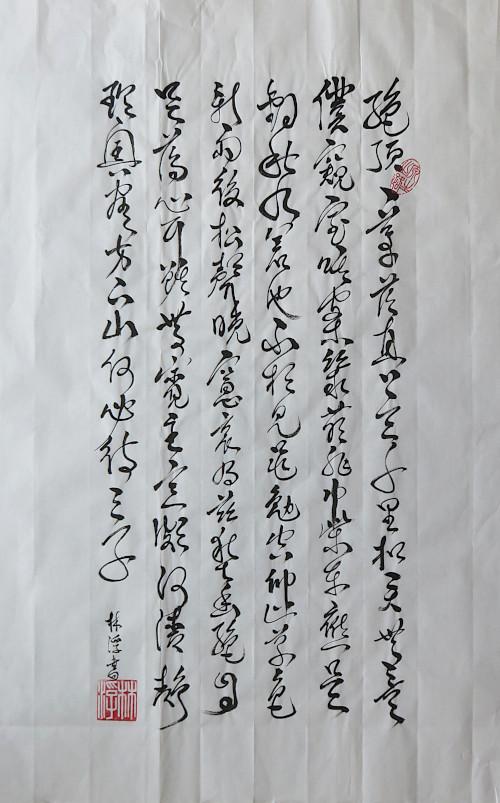 un poème de qiu wei calligraphié en kuangcao en 2019 - © corinne leforestier un poème de wang wei calligraphié en caoshu en 2019 - © corinne leforestier