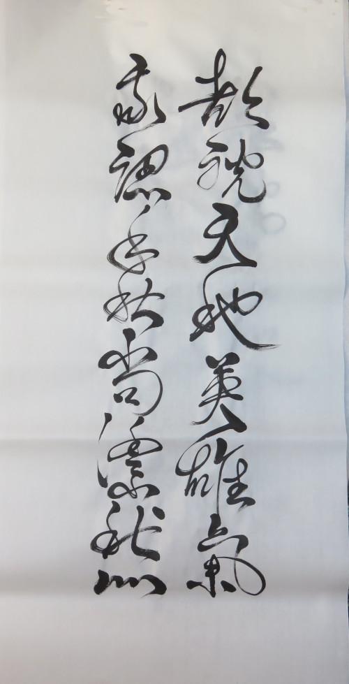une sentence de dufu calligraphié en kuankcao en 2019 - © corinne leforestier