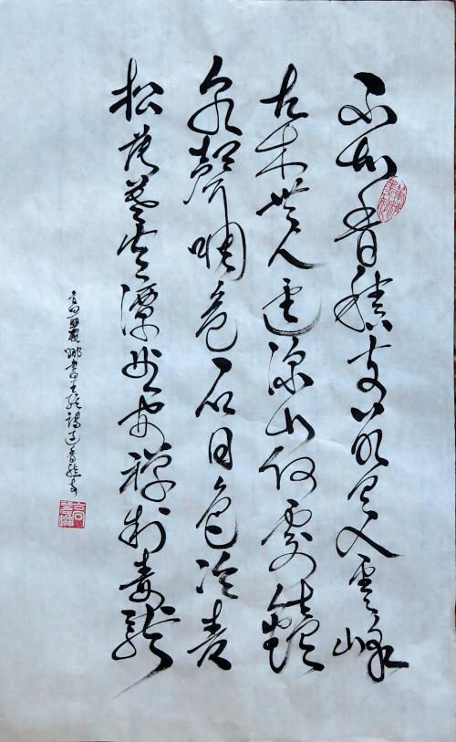 un poème de wang wei calligraphié en caoshu en 2019 - © corinne leforestier