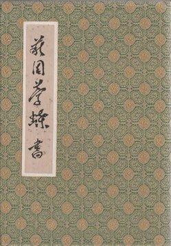 tchouang tseu: : le rêve du papillon celligraphies et encres de Corinne Leforestier