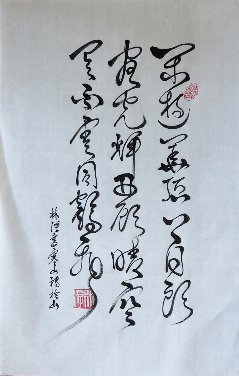 un poème de Ha,Shan calligraphié en caoshu