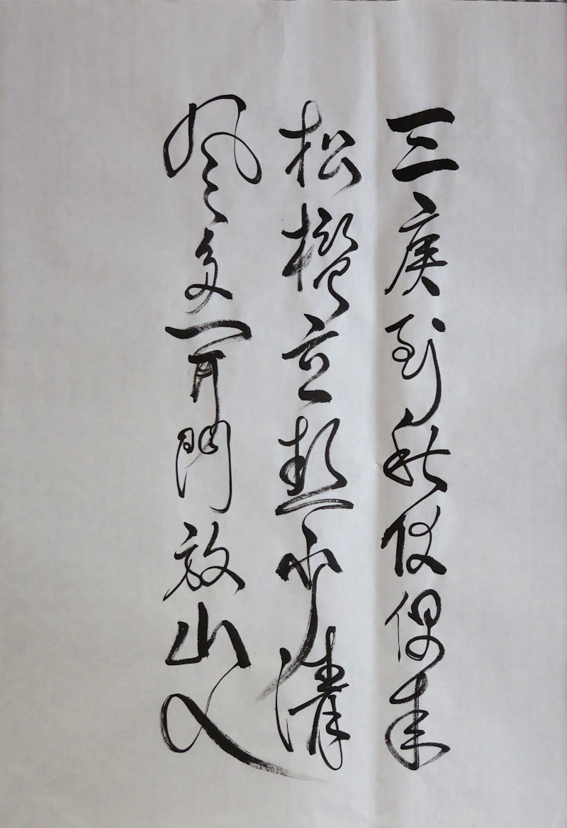 poème de tsao song calligraphié en xingcao en 2019 - © corinne leforestier