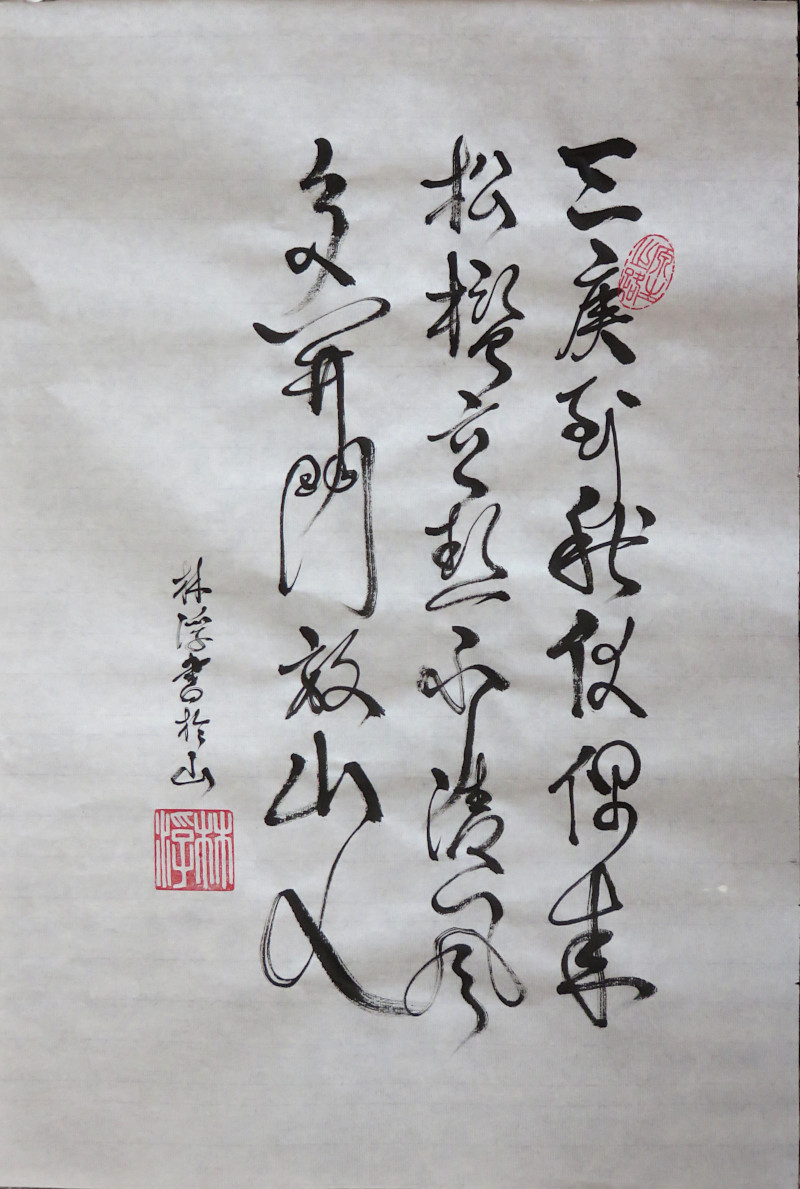 un poème de tsao song calligraphoé en xingcao