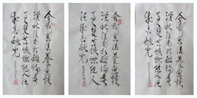 un poème de Lu Yu calligraphié en xingcao en 2019 - © corinne leforestier