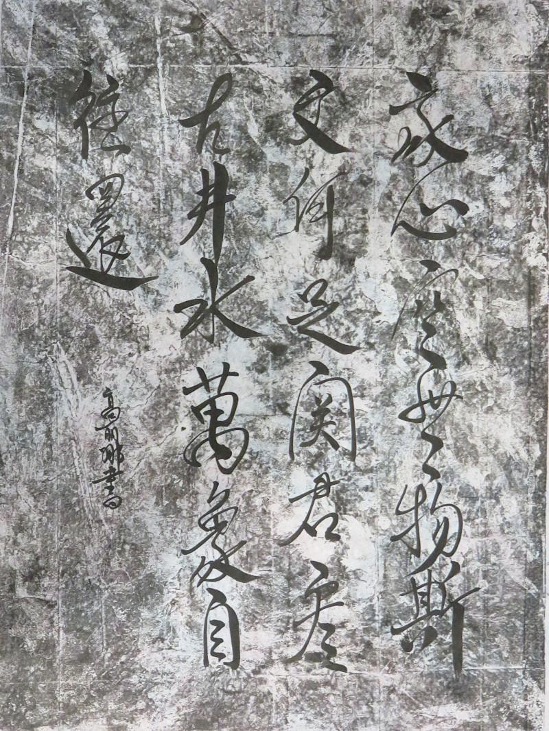 calli_2019_sudongpo_xingshu_empreintes_web