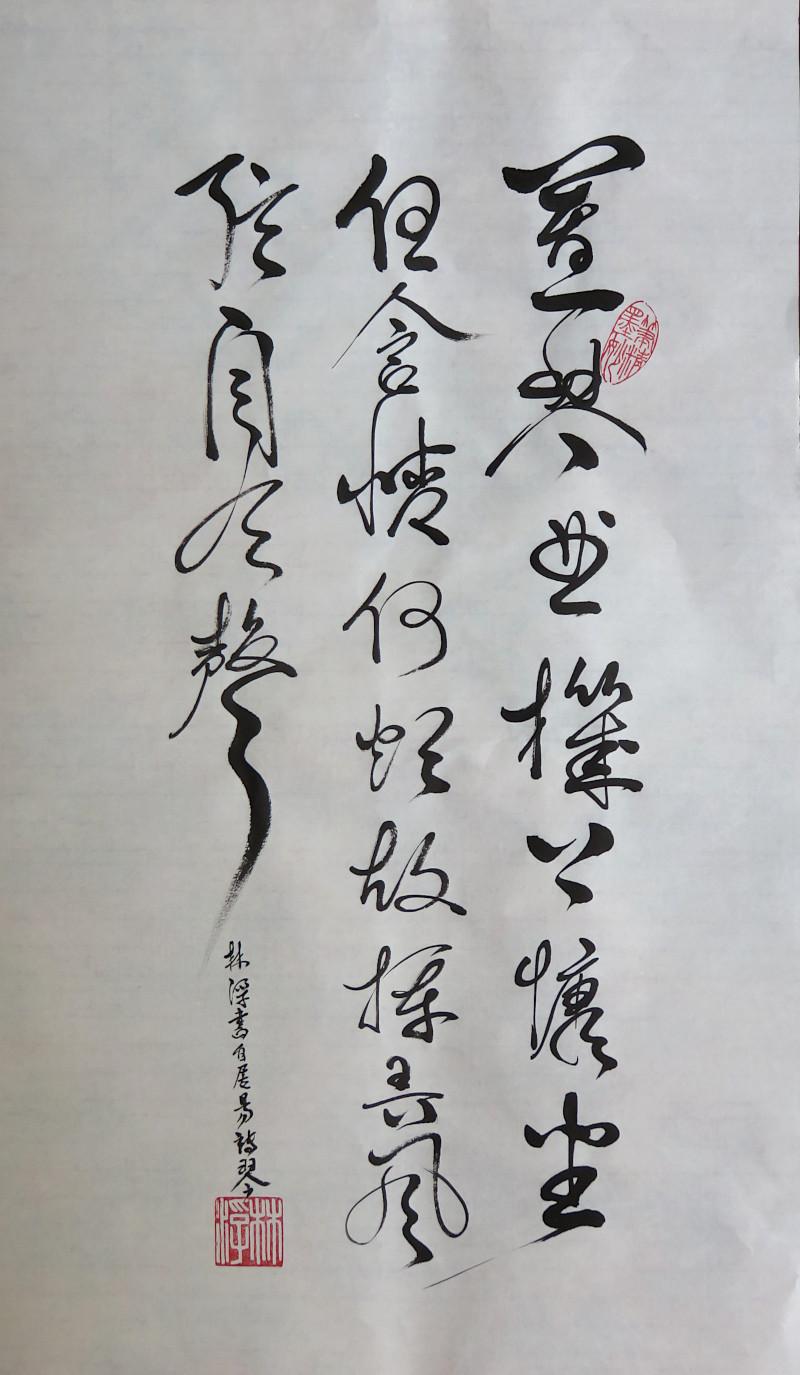 Un poème de Po Chu Yi calligraphié en xingcao en 2020 - © corinne leforestier