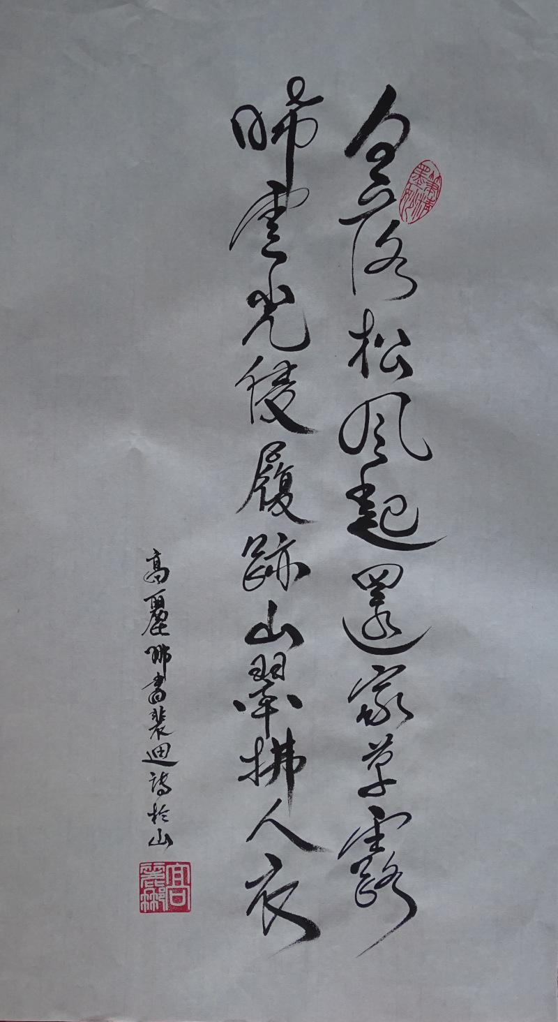Un poème de Peidi calligraphié en xingcao en 2020 – 70 x 45 © corinne leforestier